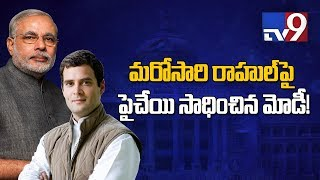 Karnataka Election Results 2018 - Anti Rahul vote bigger than Pro Modi -  TV9