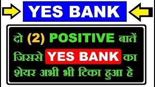 Yes Bank share ( 2 positive बाते जिससे अभीभी उम्मीदें कायम है ) in Hindi by SMkC