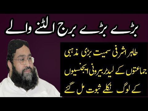 Tahir Ashrafi and Others to be Probe By FIA in a Latest Development