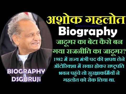 Ashok Gehlot Biography in Hindi DSGURUJI Rajasthan Election 2018 Politics Rajasthan