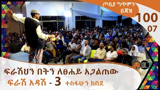ፍራሽህን በትን ለፀሐይ አጋልጠው - ፍራሽ አዳሽ - 3 - ተስፋሁን ከበደ   -ጦቢያ ግጥምን በጃዝ #100-07 [Arts TV World]