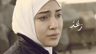 قصة حب لاجئة سورية و شاب مصري بسيط .. فيلم رَغدْ
