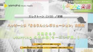 使用した楽譜はコチラ http://www.print-gakufu.com/score/detail/48253...