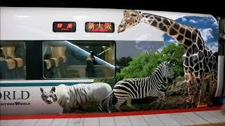 臨時特急パンダくろしお2号 新大阪駅到着~発車