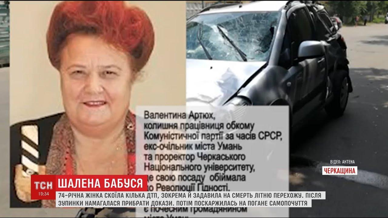 Экс-мэр Умани устроила смертельное ДТП в Черкассах - погиб человек, повреждено несколько автомобилей - Цензор.НЕТ 2771