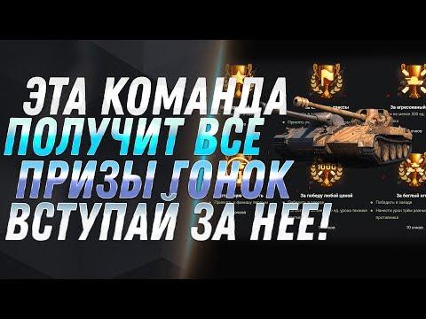 УРА ЭТА КОМАНДА ВЫИГРАЕТ В ТАНКОВЫХ ГОНКАХ И ПОЛУЧИТ ВСЕ ПОДАРКИ РЕЖИМА! ВСТУПАЙ В World Of Tanks