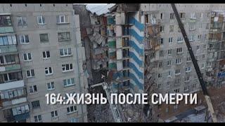 «164: Жизнь после смерти»