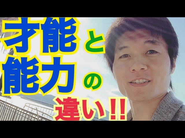 才能と能力の違い! 【手帳學 動画】重清純一郎