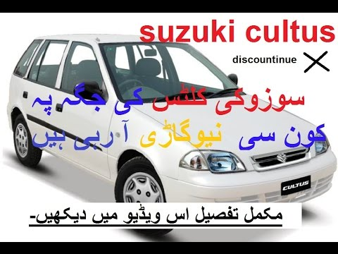 new car launches in hindiNew Suzuki Celerio 2017  launch in pakistan  specification