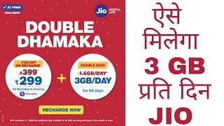 Jio Double Dhamaka - 3 GB Per Day - Tech Knowledge Hindi