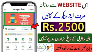 buxverts | How to earn money by watching ads | New High Paying Website | How to make money online