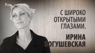 С широко открытыми глазами. Ирина Богушевская. Анонс