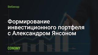 видео оптимизация инвестиционного портфеля