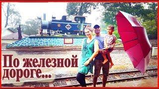Самая красивая и экстремальная железная дорога в Индии. Подъем по высокогорному серпантину