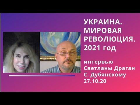 'Украина. Мировая Революция.