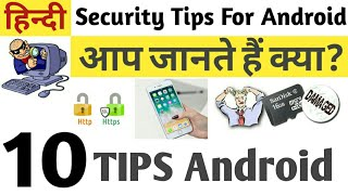 How To Secure Android Phone | Security Tips For Android | Hindi