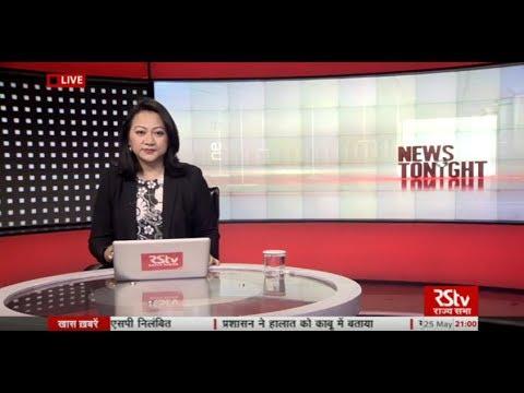 English News Bulletin – May 25, 2017 (9 pm)