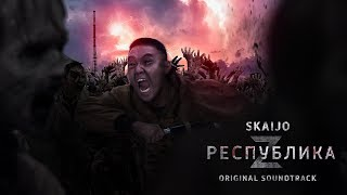 SKAIJO - Республика Z (Original Soundtrack)