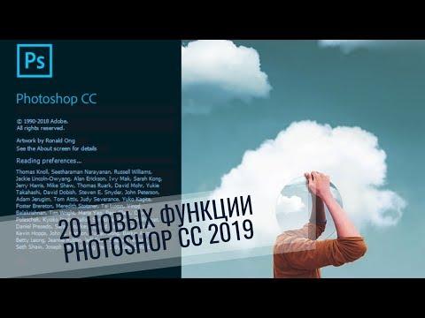 20 новых функций - PHOTOSHOP CC 2019