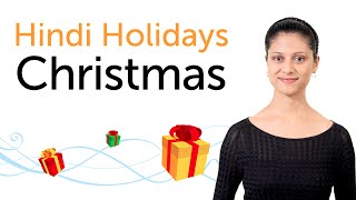 Learn Hindi Holidays - Christmas - बड़ा दिन