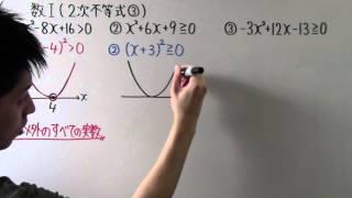 【高校数学】  数Ⅰ-64  2次不等式③