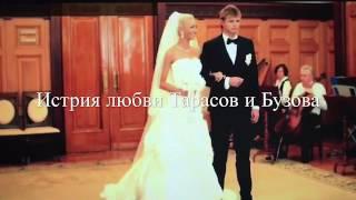 Ольга Бузова & Дмитрий Тарасов. История любви.