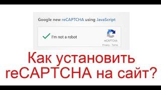 видео Ввод капчи :: Настройка recaptcha в Joomla