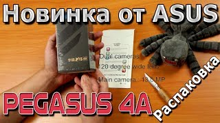 новинка от ASUS - Zenfone Pegasus 4A (ZB500TL), угол обзора камеры 120 градусов // распаковка