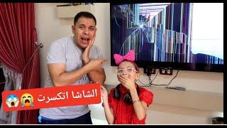 مقلب كسرنا التلفزيون شوفو محمد عمل اي !!