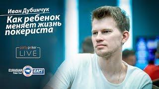 EAPT ALTAI: Иван Дубинчук - как ребенок меняет жизнь покериста
