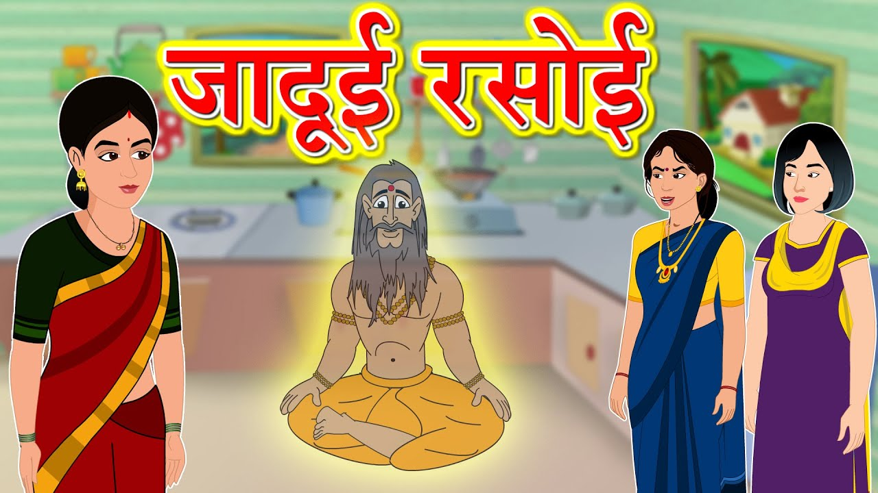 जादुई रसोई l Stories in Hindi | Moral Stories | Hindi Fairy Tales | Hindi Kahaniya l Toonkids Hindi