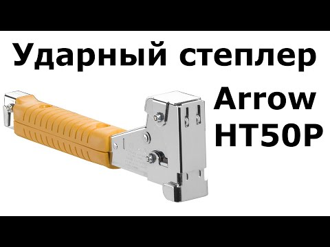 Ударный степлер Arrow  HT50P и история степлера