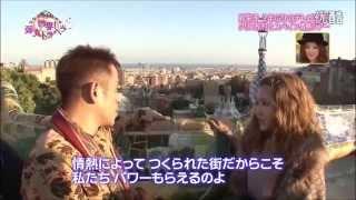 紗栄子 クリス松村 情熱の国スペインでパワー&女子力UP! 5 紗栄子 検索動画 27