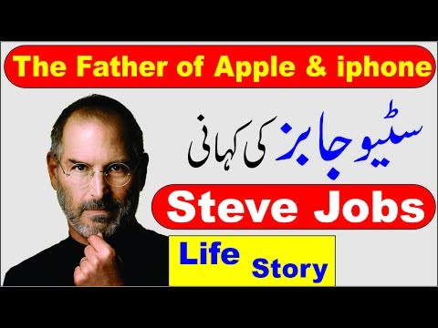 Interesting Biography of Steve Jobs, the Founder of Apple.Inc Urdu/Hindi