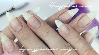 как сделать острую форму ногтей из своих натуральных