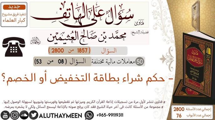 حكم بطاقة تكافل الطبية الشيخ سعد الخثلان Youtube