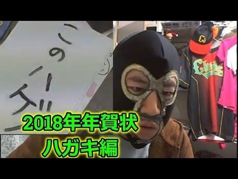 2018年届いた年賀状紹介ハガキ編ニコ生