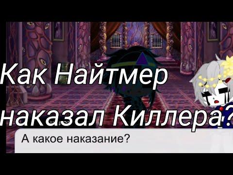 Какое же наказание ждёт Киллера от Найтмера?~