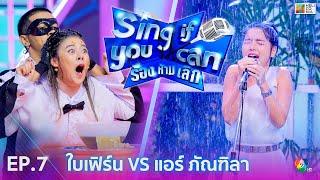 [Full EP.7] Sing If You Can ร้อง ห้าม เลิก