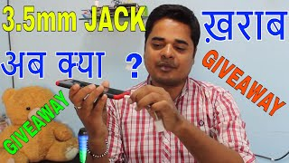 3.5mm Jack agar Kharab Ho jaye to Kya karenge aap ?   GIVEAWAY   Earphone Tricks