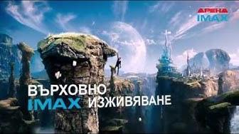 Kino Arena IMAX Mall Markovo Tepe Plovdiv