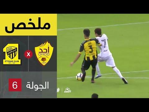 ملخص مباراة الإتحاد و أحد في الجولة 6 من الدوري السعودي للمحترفين