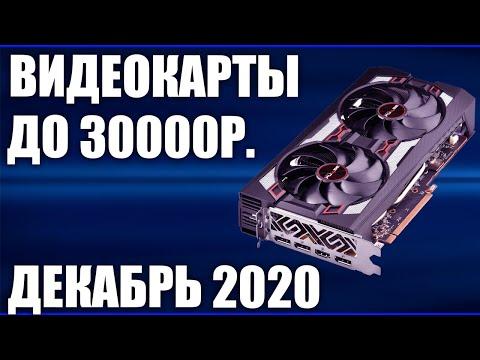 ТОП—5. Лучшие видеокарты до 30000 руб. Сентябрь 2020 года. Цена - Качество. Рейтинг!