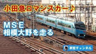 小田急ロマンスカー MSE 相模大野を走る!
