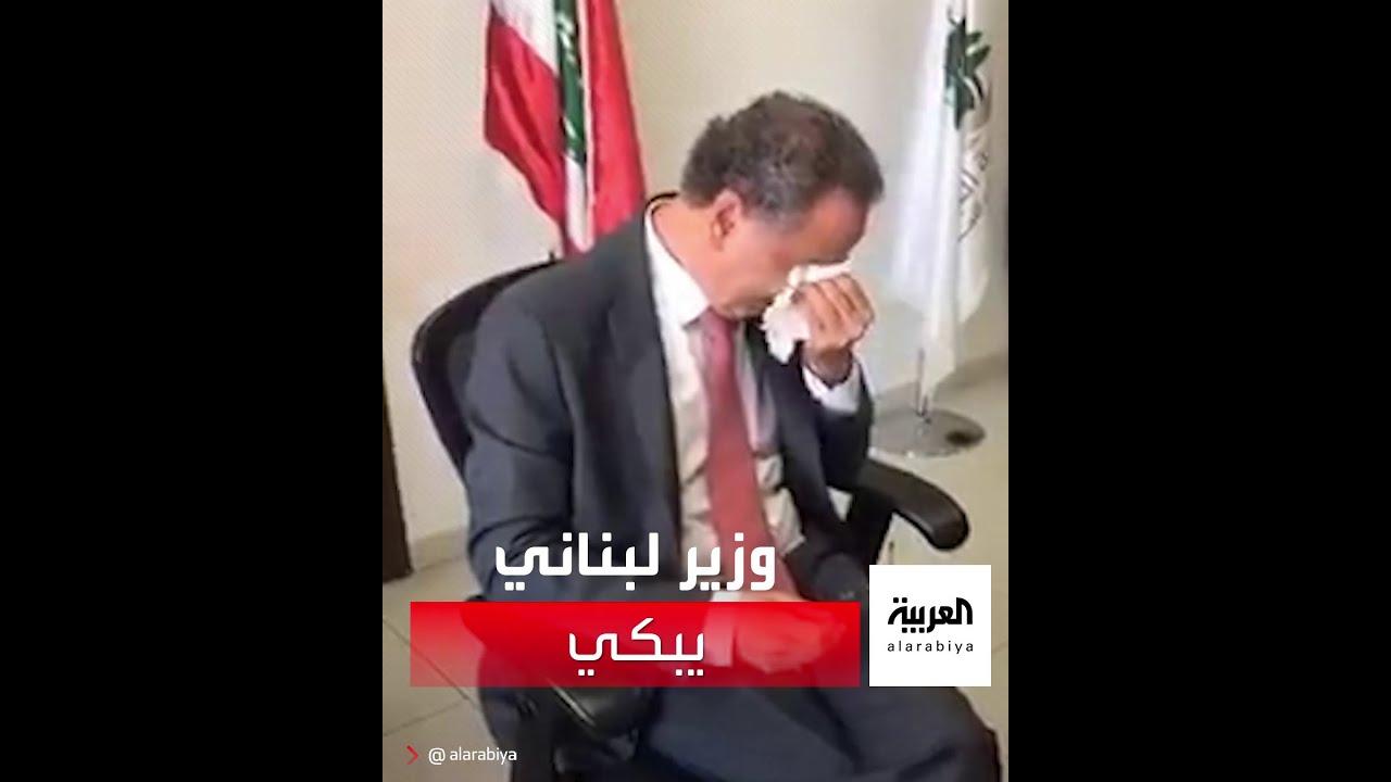 وزير الاقتصاد اللبناني السابق راؤول نعمة يبكي خلال تسليم الوزارة لخلفه أمين سلام  - 13:55-2021 / 9 / 14