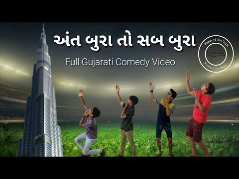 Ant Bura To Sab Bura... | Full Gujarati Comedy Video | By Wonder 8 The Gujju