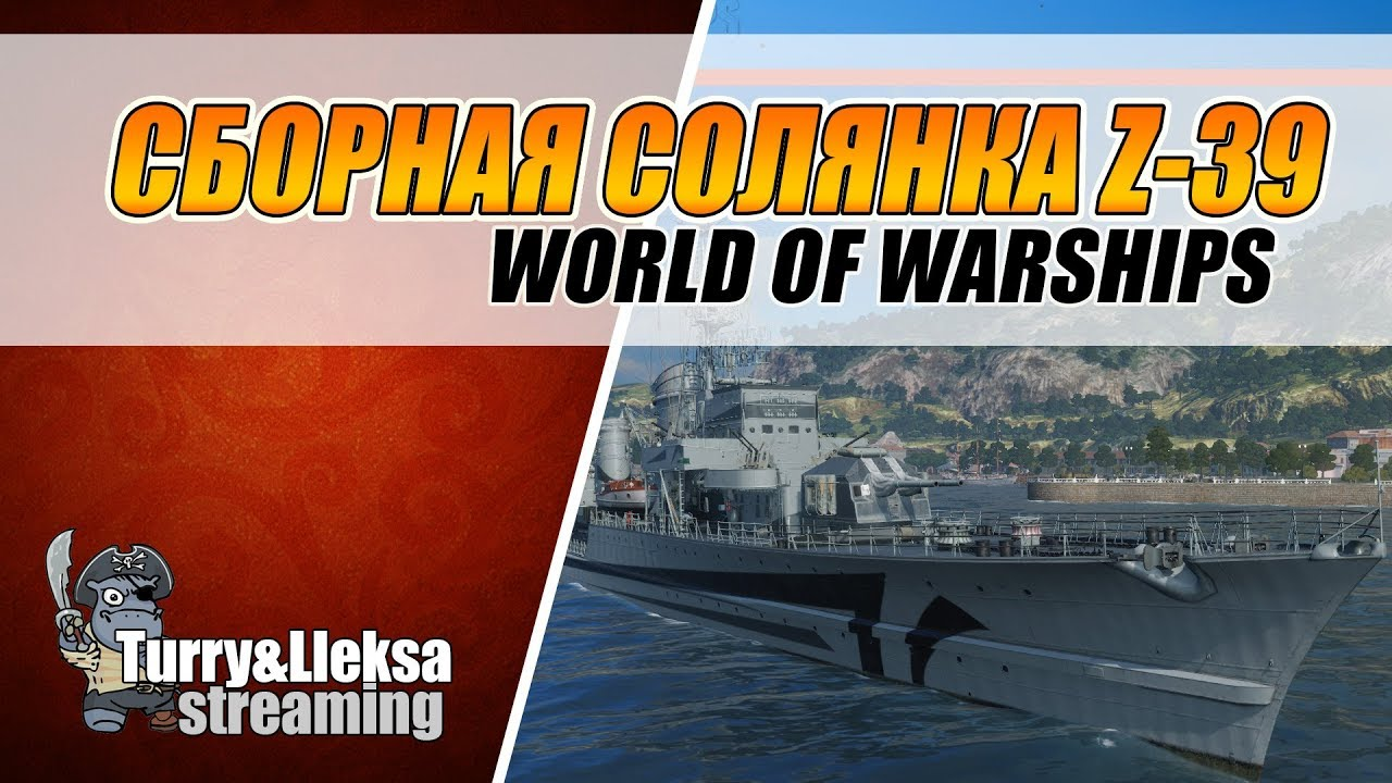 как положить деньги в игру world of warships
