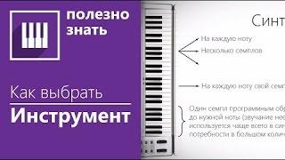 Как выбрать синтезатор или пианино для начинающих