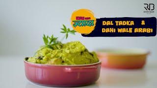 Ghar wali Dal Tadka & Dahi Arvi | दाल तड़का & दही अरबी  | Easy Lockdown Recipes | Chef Ranveer Brar