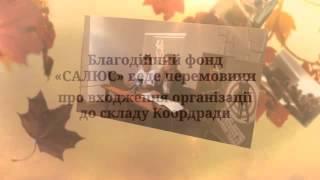 Благодійний фонд «САЛЮС»
